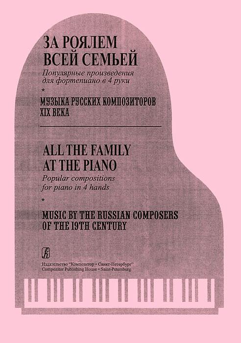 Музыка русских композиторов XIX века в биберган в биберган далекое близкое нетрудные пьесы для фортепиано в 4 руки