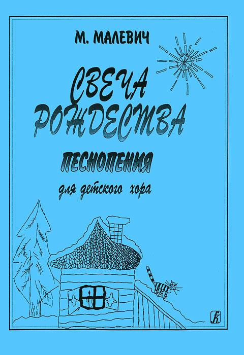 М. Малевич М. Малевич. Свеча Рождества. Песнопения для детского хора духовная лира сербские духовные песнопения cd