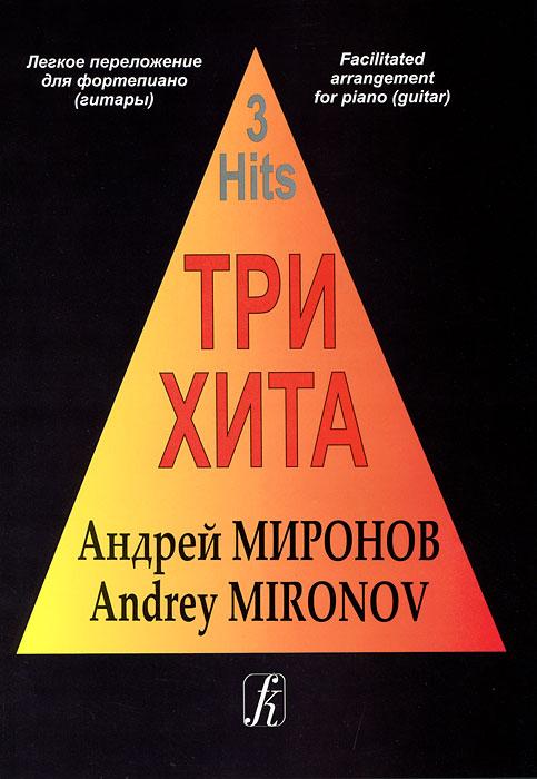 Андрей Миронов Андрей Миронов. Легкое переложение для фортепиано (гитары) abba легкое переложение для фортепиано гитары
