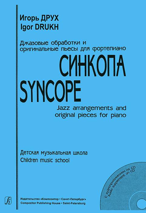 Синкопа. Джазовые обработки и оригинальные пьесы для ф-но. ДМШ (+ CD)