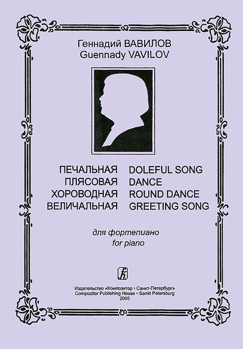 Геннадий Вавилов Геннадий Вавилов. Печальная. Плясовая. Хороводная. Величальная для фортепиано геннадий турмов владивосток