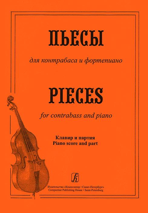 Пьесы для контрабаса и фортепиано. Клавир и партия