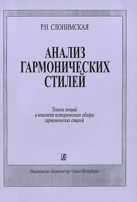 Анализ гармонических стилей. Тезисы лекций и конспект исторического обзора гармонических стилей
