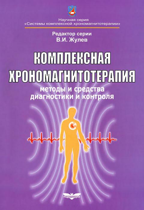 Комплексная хрономагнитотерапия. Методы и средства диагностики и контроля