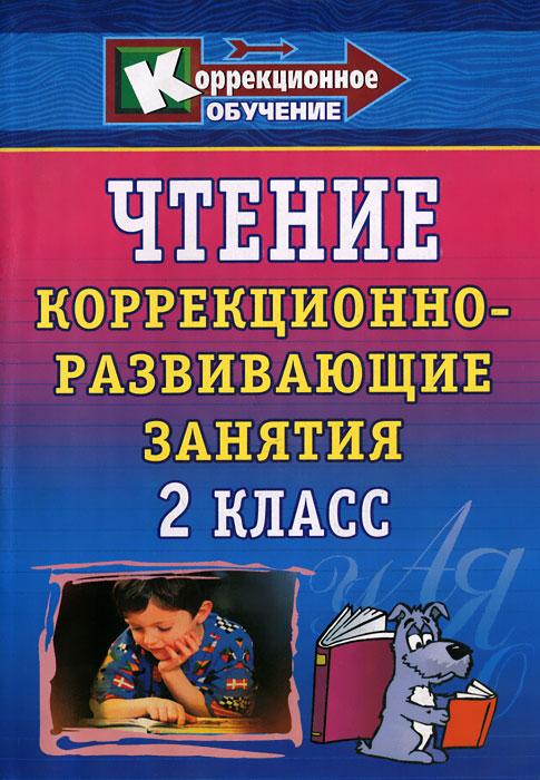 Чтение. 2 класс. Коррекционно-развивающие занятия