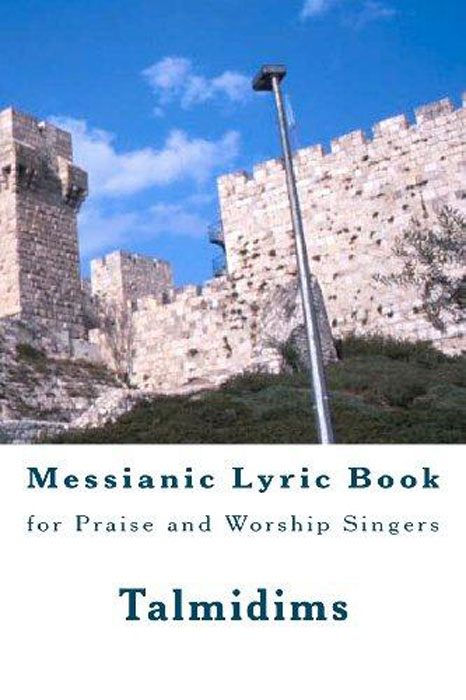 Фото - Messianic Lyric Book: for Praise and Worship Singers (Volume 1) the penguin german phrasebook