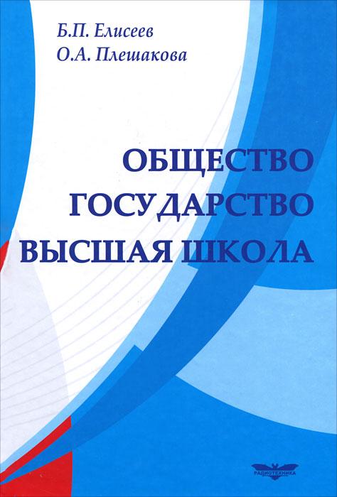 Б. П. Елисеев, О. А. Плешакова Общество. Государство. Высшая школа