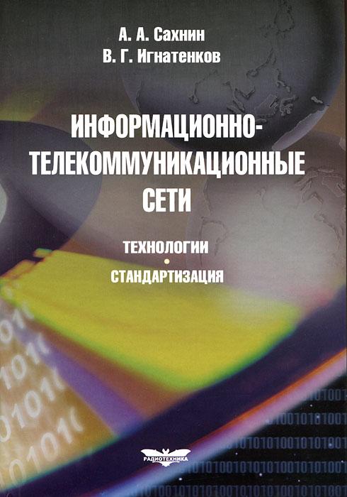 А. А. Сахнин, В. Г. Игнатенков Информационно-телекоммуникационные сети. Технологии. Стандартизация