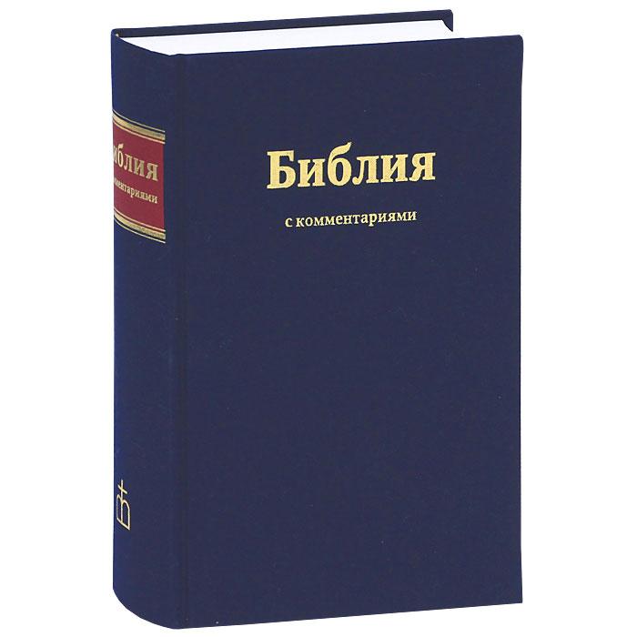 Библия севастьян грипенберг описание путешествия государя императора александра i