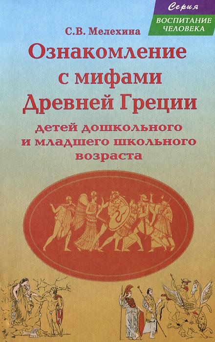 Ознакомление с мифами Древней Греции детей дошкольного и младшего школьного возраста