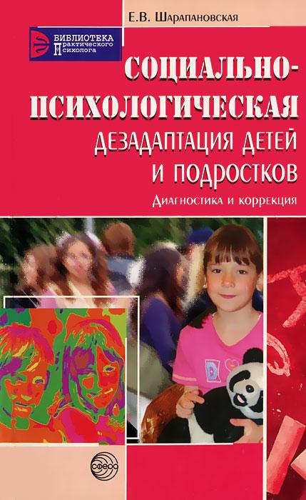 Социально-психологическая дезадаптация детей и подростков