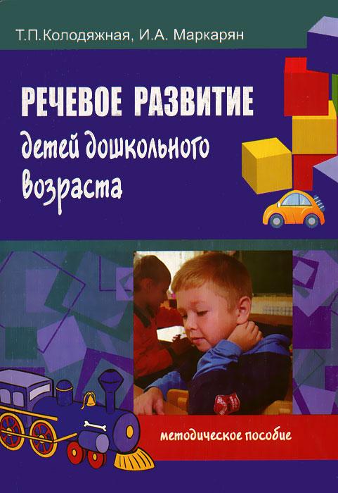 Речевое развитие детей дошкольного возраста. Методическое пособие