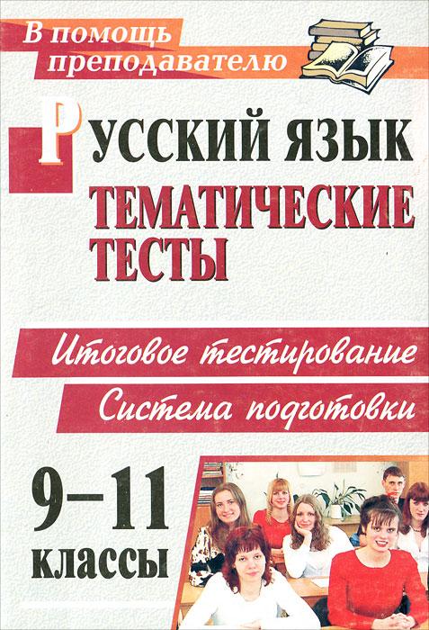 Русский язык. 9-11 классы. Тематические тесты. Система подготовки к итоговому тестированию
