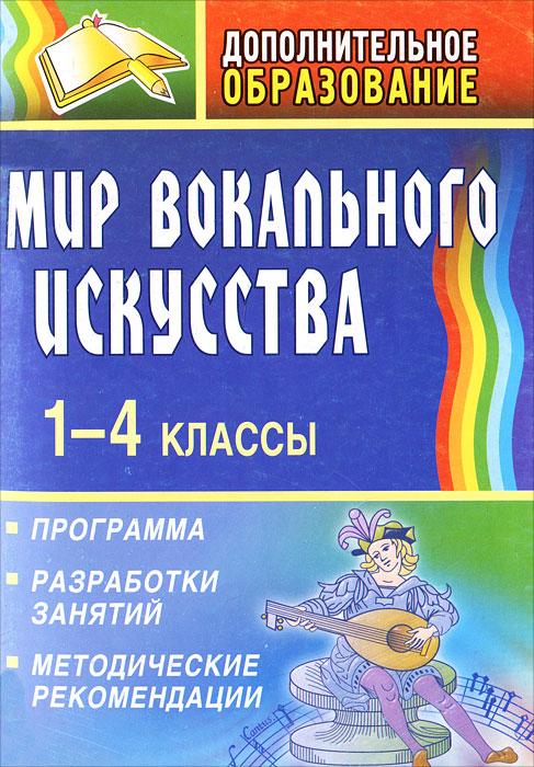 Г. А. Суязова Мир вокального искусства. 1-4 классы. Программа, разработки занятий, методические рекомендации