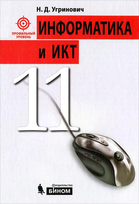 Н. Д. Угринович Информатика и ИКТ. 11 класс. Профильный уровень информатика и икт 11 класс учебник базовый уровень