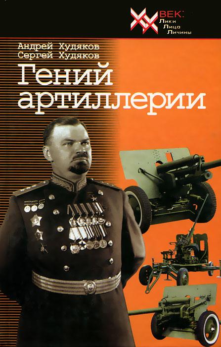 Андрей Худяков, Сергей Худяков Гений артиллерии