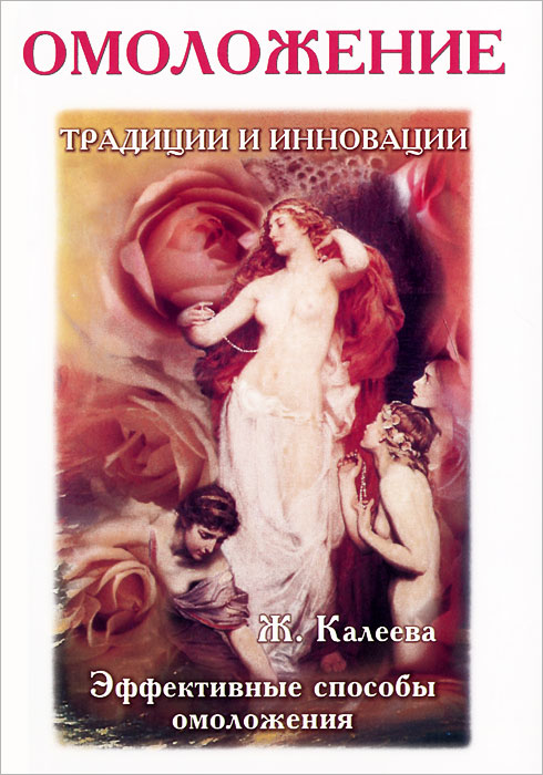 Ж. Калеева Омоложение. Традиции и инновации. Эффективные способы омоложения цена