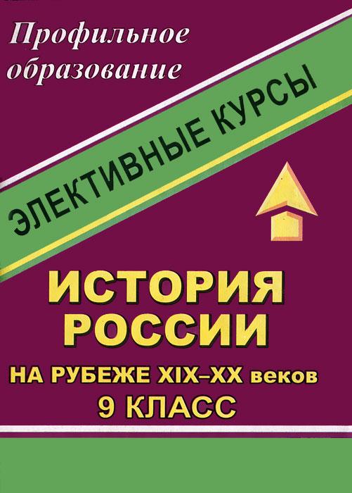 История России на рубеже XIX-XX веков. 9 класс