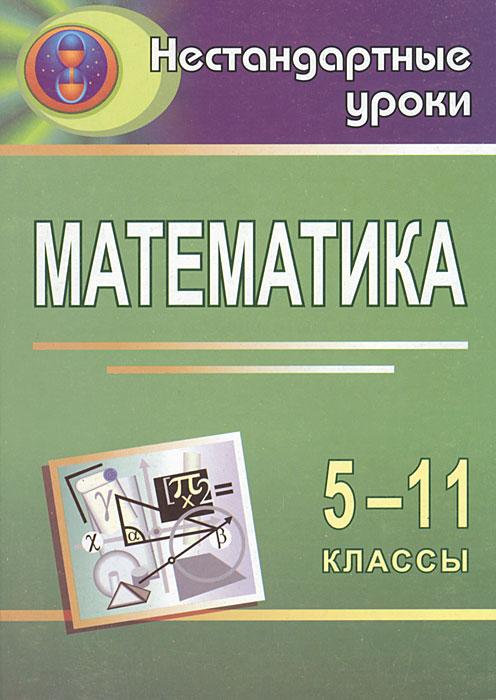 цены Н. В. Барышникова Математика. 5-11 классы. Игровые технологии на уроках