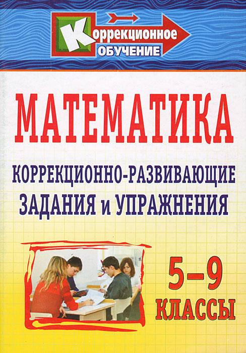 Математика. 5-9 классы. Коррекционно-развивающие задания и упражнения
