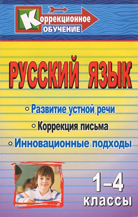 Русский язык. 1-4 классы. Развитие устной речи и коррекция письма. Инновационные подходы. Конспекты уроков, упражнения, занимательные занятия