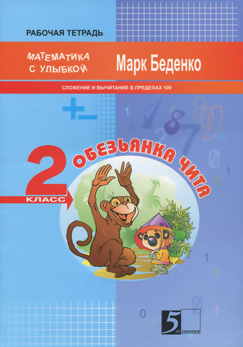 Марк Беденко Обезьянка Чита. 2 класс. Рабочая тетрадь математика в школе и дома 2 класс