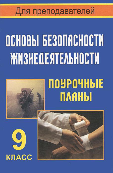 Основы безопасности жизнедеятельности. 9 класс. Поурочные планы