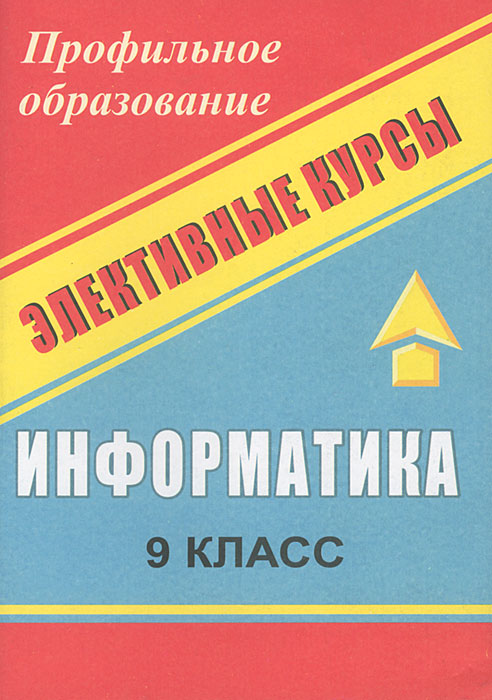 А. А. Чернов, А. Ф. Чернов Информатика. 9 класс. Простейшие статистические характеристики. Начальные сведения из теории вероятностей. Решение прикладных (экономических) задач в Excel цена
