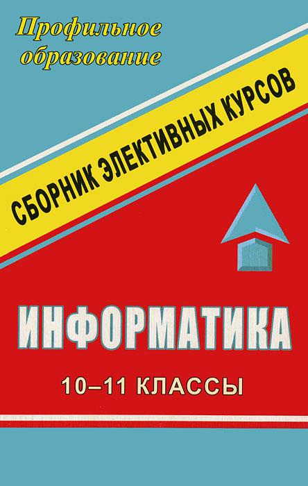 А. А. Чернов, А. Ф. Чернов Информатика. 10-11 классы