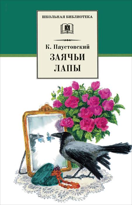 К. Паустовский Заячьи лапы рейд к ред все о животных