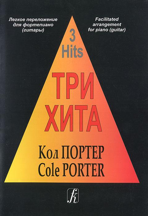Кол Портер Кол Портер. Три хита. Легкое переложение для фортепьяно (гитары) / Cole Porter: 3 Hits: Facilitated Arrangement for Piano шарль азнавур шарль азнавур три хита легкое переложение для фортепиано гитары