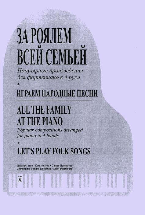 За роялем всей семьей. Популярные произведения для фортепиано в 4 руки. Играем народные песни катанский а играем в 4 руки на фортепиано выпуск 2