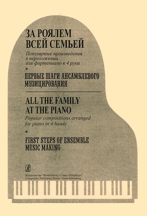 цены За роялем всей семьей. Популярные произведения в переложении для фортепиано в 4 руки. Первые шаги ансамблевого музицирования