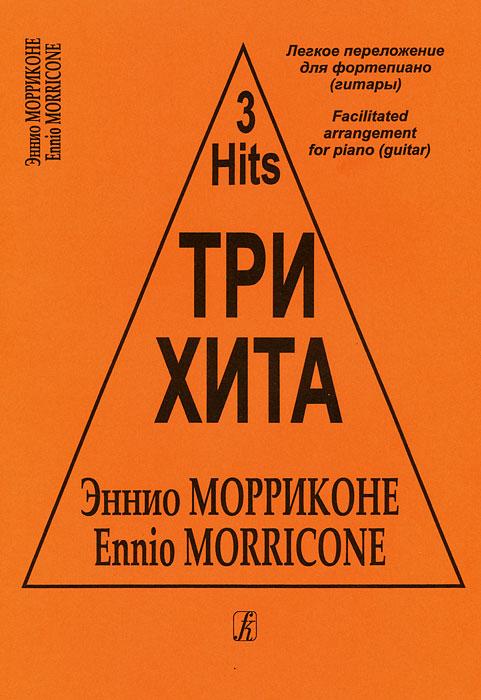 Эннио Морриконе Эннио Морриконе. Три хита. Легкое переложение для фортепиано (гитары) abba легкое переложение для фортепиано гитары