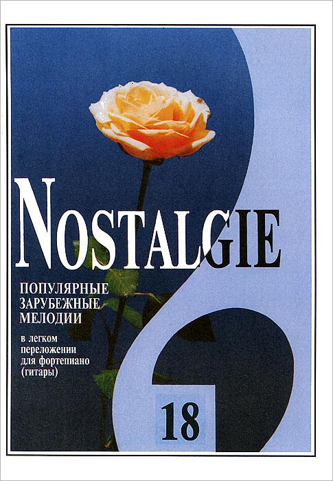 Nostalgie. Популярные зарубежные мелодии в легком переложении для фортепиано (гитары). Выпуск 18 abba легкое переложение для фортепиано гитары