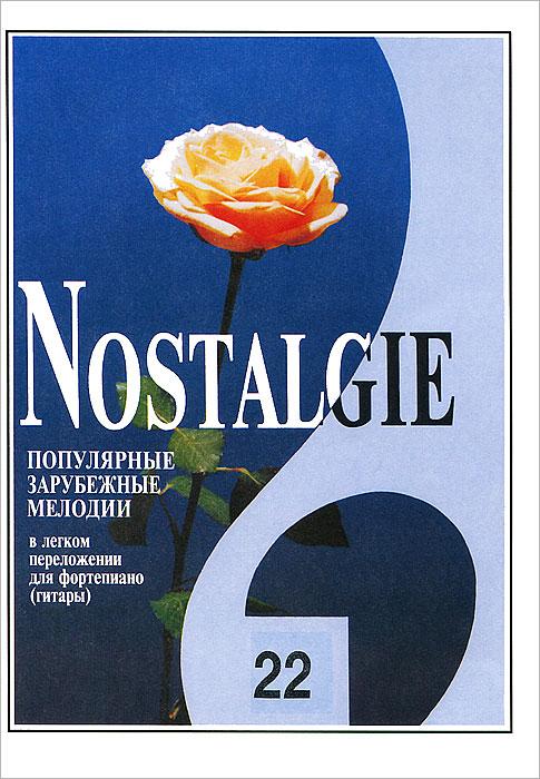 Nostalgie. Популярные зарубежные мелодии в легком переложении для фортепиано (гитары). Выпуск 22 abba легкое переложение для фортепиано гитары