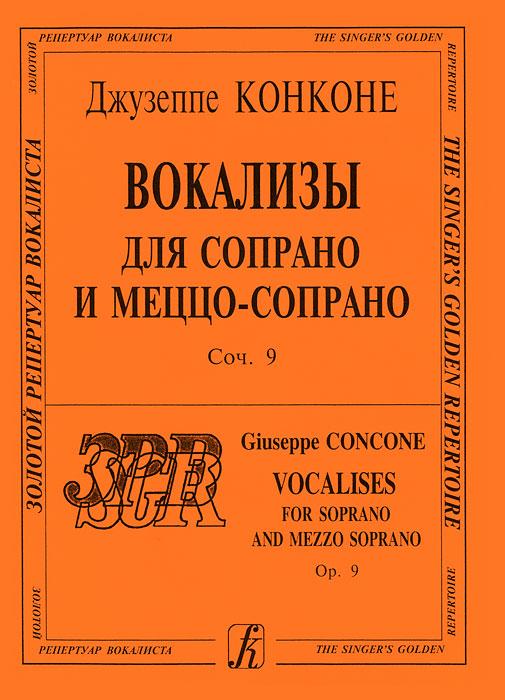 Джузеппе Конконе Вокализы для сопрано и меццо-сопрано. Сочинение 9