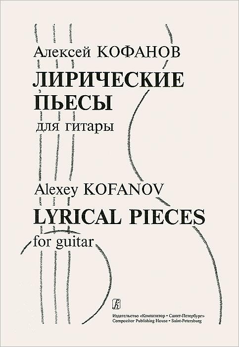 Алексей Кофанов Алексей Кофанов. Лирические пьесы для гитары