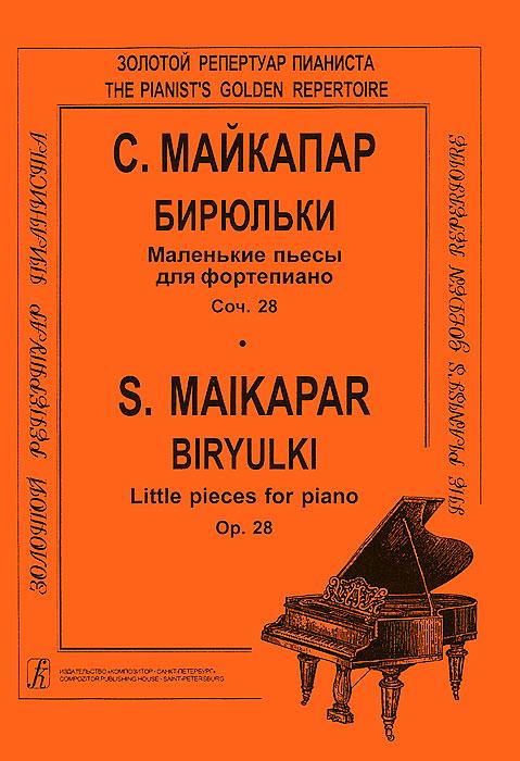 С. Майкапар С. Майкапар. Бирюльки. Маленькие пьесы для фортепиано. Соч. 28 прокофьевс токката соч 11 четыре пьсы соч 32