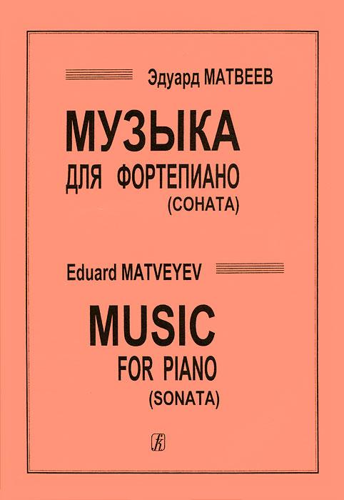 Эдуард Матвеев Эдуард Матвеев. Музыка для фортепиано (соната) эдуард шауров доминирующий вид