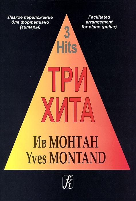Ив Монтан Ив Монтан. Три хита. Легкое переложение для фортепиано (гитары) abba легкое переложение для фортепиано гитары