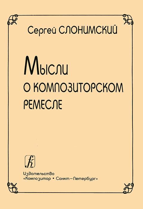 Сергей Слонимский Мысли о композиторском ремесле