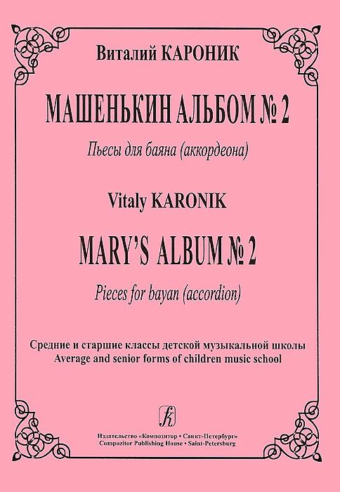 все цены на Виталий Кароник В. Кароник. Машенькин альбом № 2. Пьесы для баяна (аккордеона)