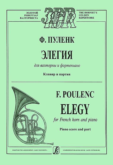 Ф. Пуленк Ф. Пуленк. Элегия для валторны и фортепиано. Клавир и партия яков гельфанд ф шопен 24 прелюдии для фортепиано