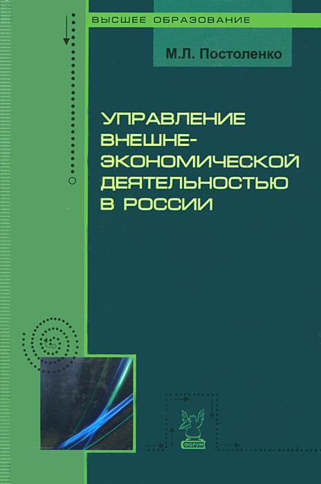 Управление внешнеэкономической деятельностью в России