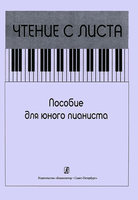 Чтение с листа. Пособие для юного пианиста