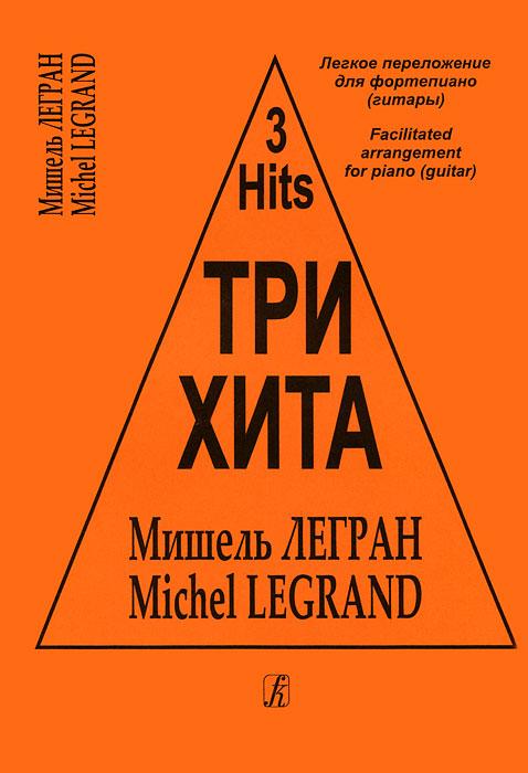 Мишель Легран Мишель Легран. Три хита. Легкое переложение для фортепиано (гитары) abba легкое переложение для фортепиано гитары