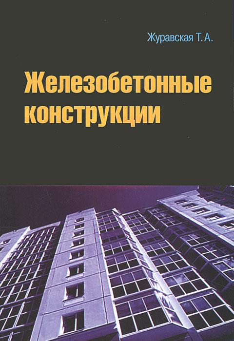 Железобетонные конструкции (+ CD-ROM)