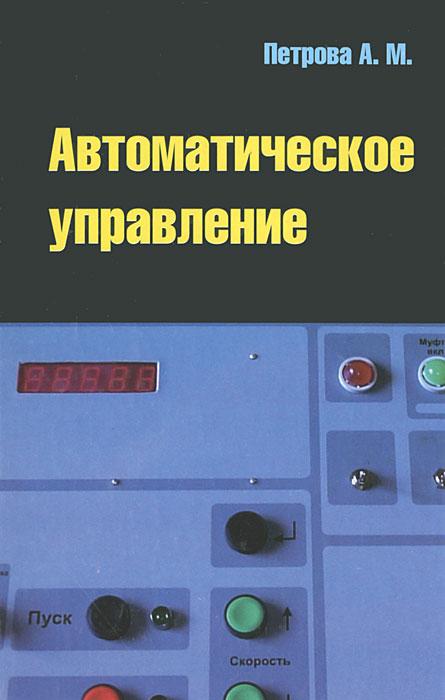 А. М. Петрова Автоматическое управление основы криологии энтропийно статистический анализ низкотемпературных систем