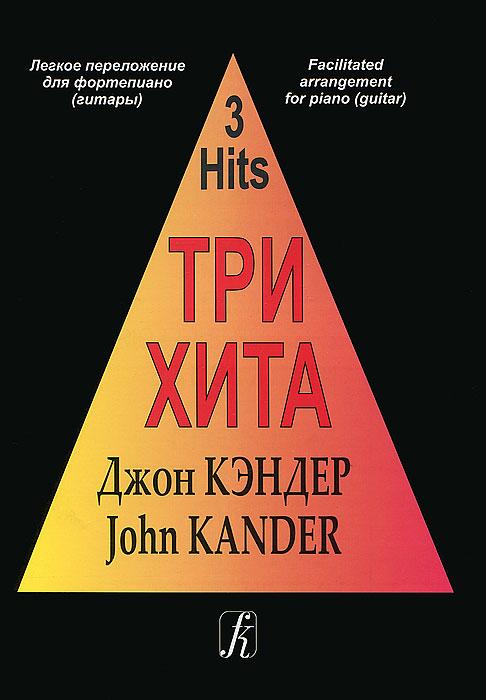 Джон Кэндер Джон Кэндер. Три хита. Легкое переложение для фортепиано (гитары) abba легкое переложение для фортепиано гитары